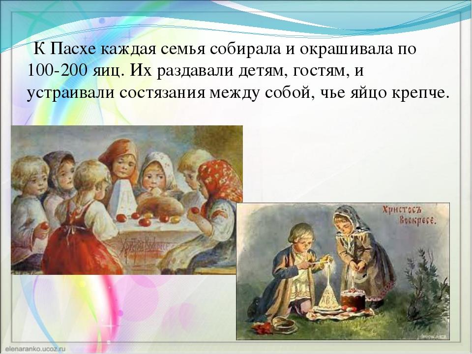 К Пасхе каждая семья собирала и окрашивала по 100-200 яиц. Их раздавали детя...