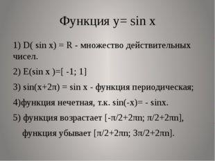 Функция у= sin x 1) D( sin x) = R - множество действительных чисел. 2) E(sin