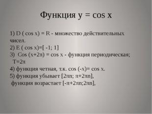 Функция у = cos x 1) D ( cos x) = R - множество действительных чисел. 2) E (