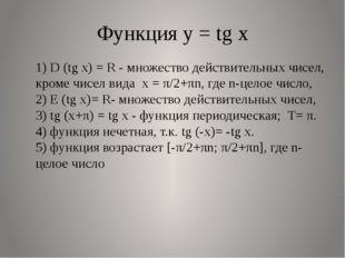 Функция у = tg x 1) D (tg x) = R - множество действительных чисел, кроме чисе