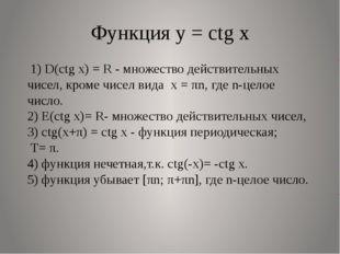 Функция у = сtg x 1) D(сtg x) = R - множество действительных чисел, кроме чис