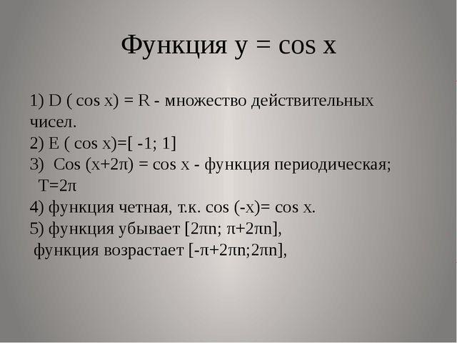 Функция у = cos x 1) D ( cos x) = R - множество действительных чисел. 2) E (...