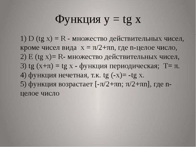 Функция у = tg x 1) D (tg x) = R - множество действительных чисел, кроме чисе...