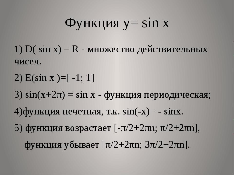 Функция у= sin x 1) D( sin x) = R - множество действительных чисел. 2) E(sin...