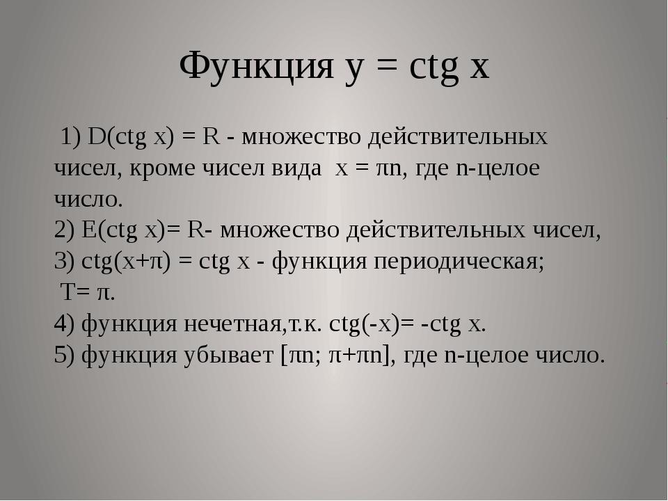 Функция у = сtg x 1) D(сtg x) = R - множество действительных чисел, кроме чис...