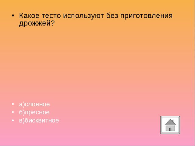 Какое тесто используют без приготовления дрожжей? а)слоеное б)пресное в)бискв...