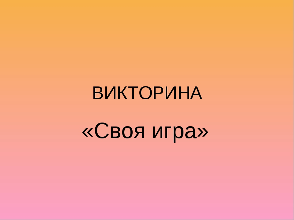 ВИКТОРИНА «Своя игра»