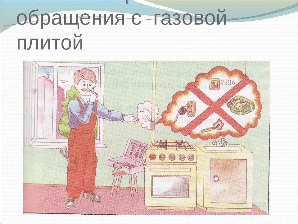 Назовите правила обращения с газовой плитой