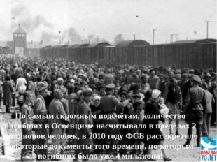 По самым скромным подсчётам, количество погибших в Освенциме насчитывалов пр