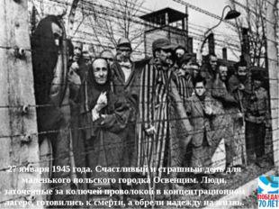 27 января 1945года. Счастливый и страшный день для маленького польского горо