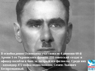 В освобождении Освенцима участвовали 4 дивизии 60-й Армии 1-го Украинского фр