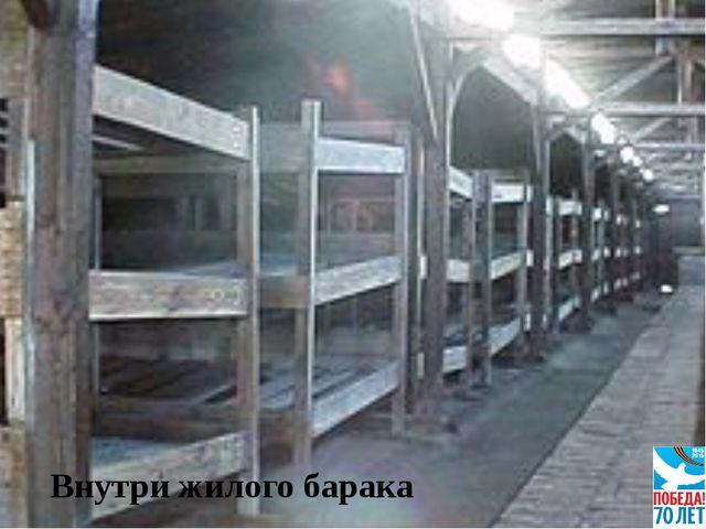 Внутри жилого барака
