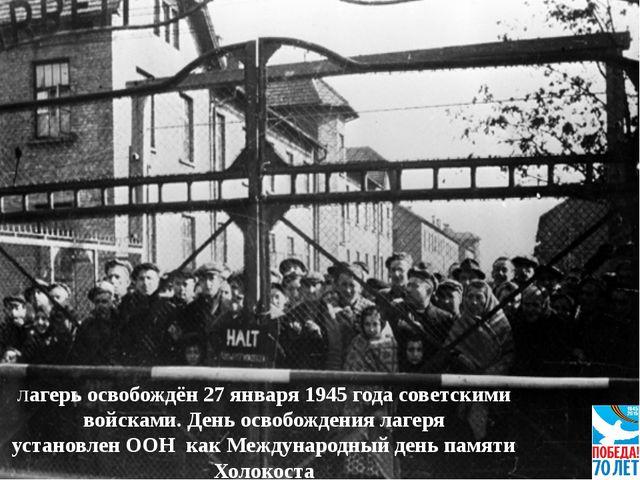 Лагерь освобождён 27 января 1945 годасоветскими войсками. День освобождения...