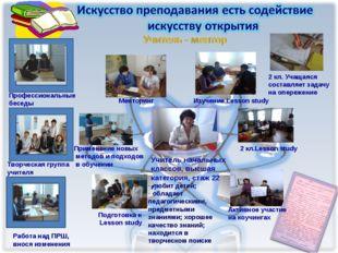 Учитель начальных классов, высшая категория, стаж 22 г. Менторинг Изучение Le