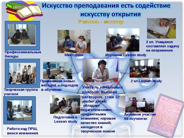 Учитель начальных классов, высшая категория, стаж 22 г. Менторинг Изучение Le...
