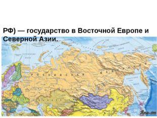 Росси́я (от греч. Ρωσία — Русь; официально Росси́йская Федера́ция или Росси́я