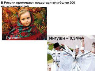 В России проживают представители более 200 национальностей Русские – 80% Ингу