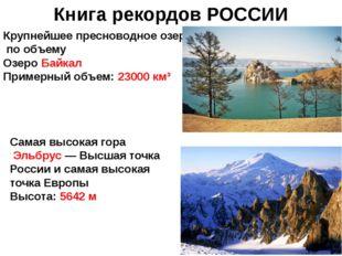 Крупнейшее пресноводное озеро по объему Озеро Байкал Примерный объем: 23000 к