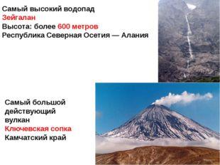 Самый высокий водопад Зейгалан Высота: более 600 метров Республика Северная