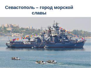 Севастополь – город морской славы