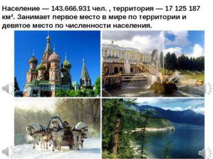 Население — 143.666.931 чел. , территория — 17 125 187 км². Занимает первое м