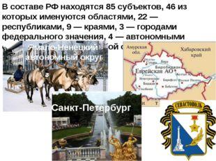 В составе РФ находятся 85 субъектов, 46 из которых именуются областями, 22 —