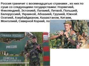 Россия граничит с восемнадцатью странами , из них по суше со следующими госуд