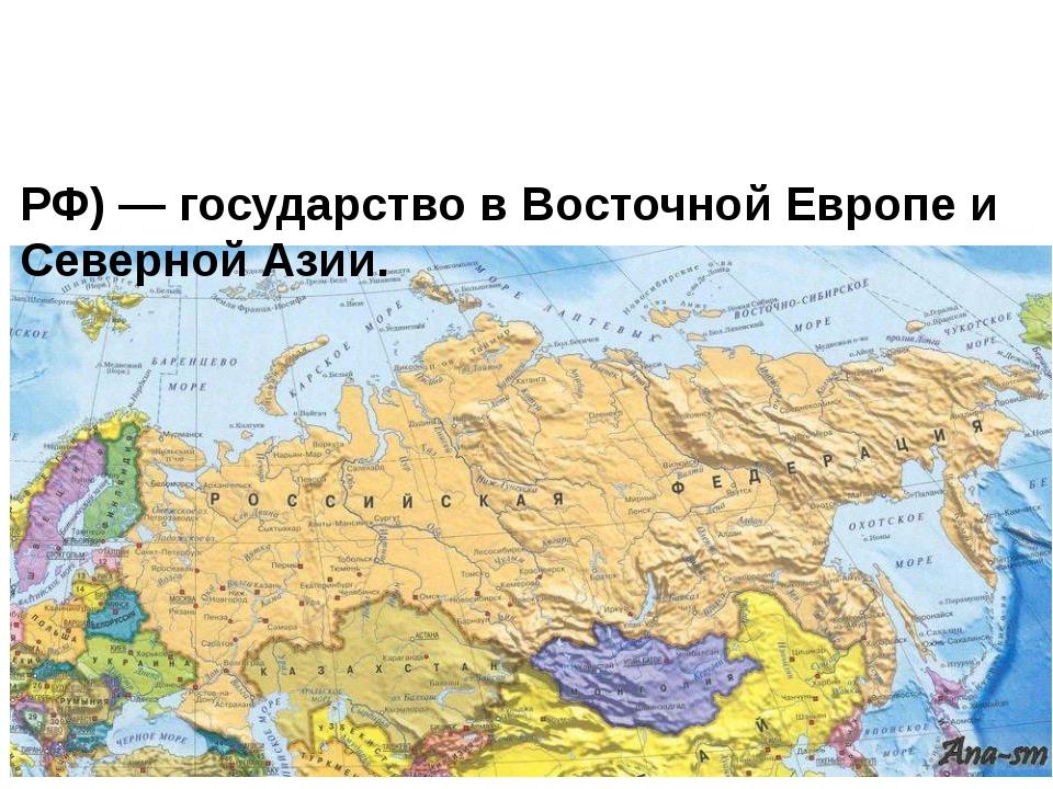 Росси́я (от греч. Ρωσία — Русь; официально Росси́йская Федера́ция или Росси́я...