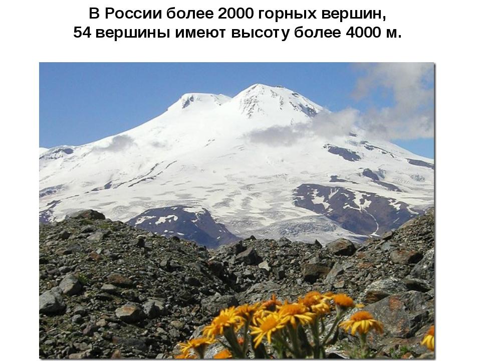 В России более 2000 горных вершин, 54 вершины имеют высоту более 4000 м.