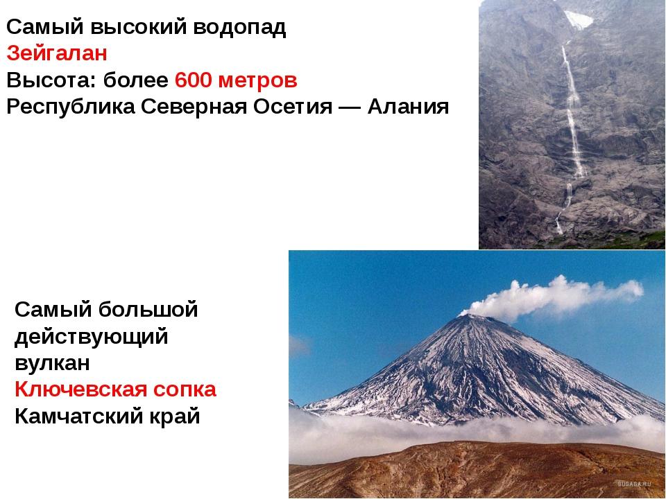 Самый высокий водопад Зейгалан Высота: более 600 метров Республика Северная...