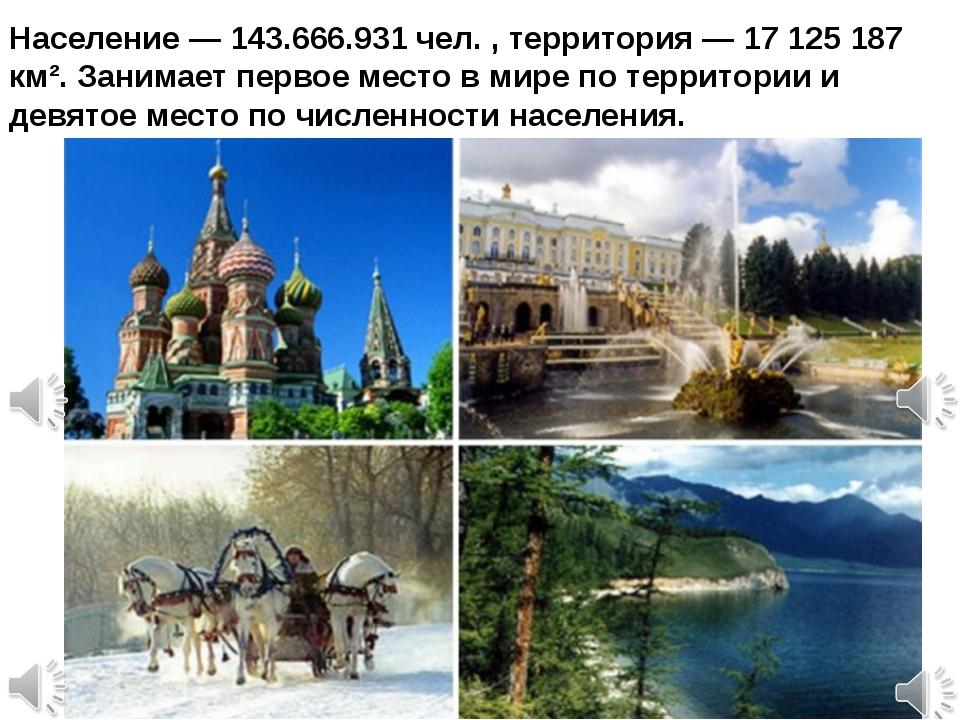 Население — 143.666.931 чел. , территория — 17 125 187 км². Занимает первое м...