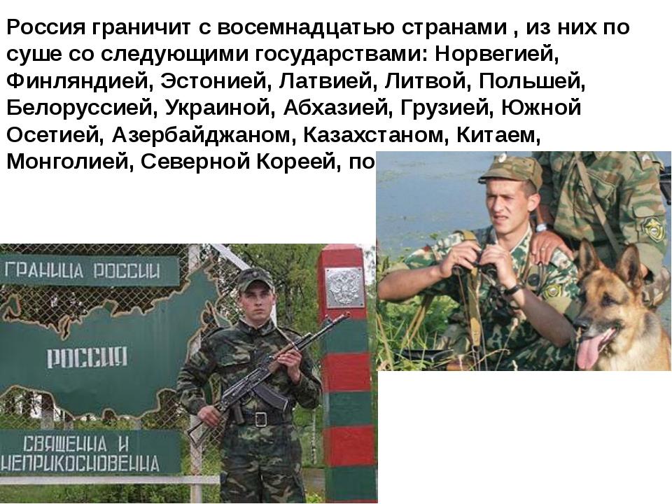 Россия граничит с восемнадцатью странами , из них по суше со следующими госуд...