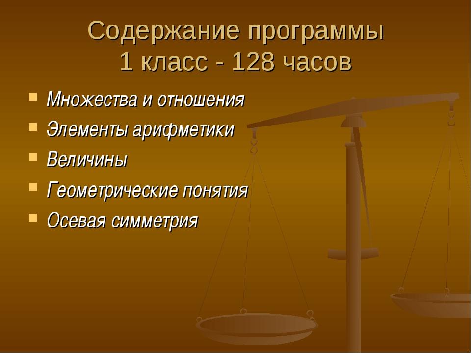 Содержание программы 1 класс - 128 часов Множества и отношения Элементы арифм...