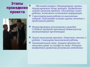 Этапы проведения проекта «Мозговой штурм» (Формирование группы. Формулировани