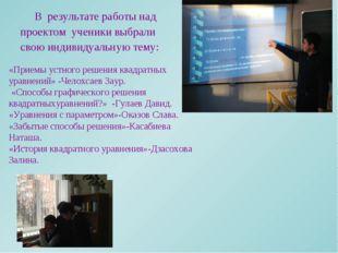 В результате работы над проектом ученики выбрали свою индивидуальную тему: «
