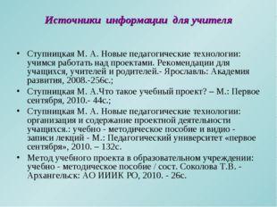 Источники информации для учителя Ступницкая М. А. Новые педагогические технол