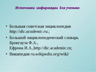 Источники информации для ученика Большая советская энциклопедия http://dic.a