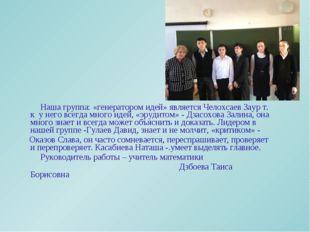 Наша группа: «генератором идей» является Челохсаев Заур т. к у него всегда м