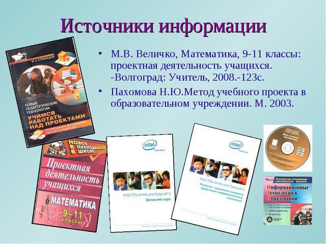 Источники информации М.В. Величко, Математика, 9-11 классы: проектная деятель...
