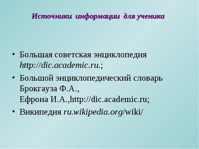 Источники информации для ученика Большая советская энциклопедия http://dic.a...