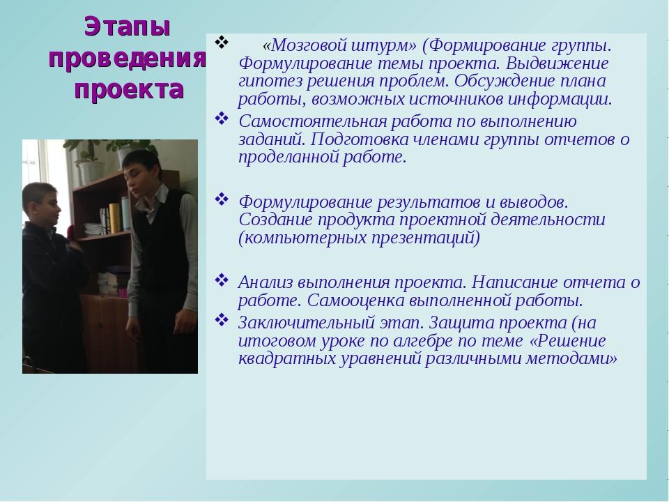 Этапы проведения проекта «Мозговой штурм» (Формирование группы. Формулировани...