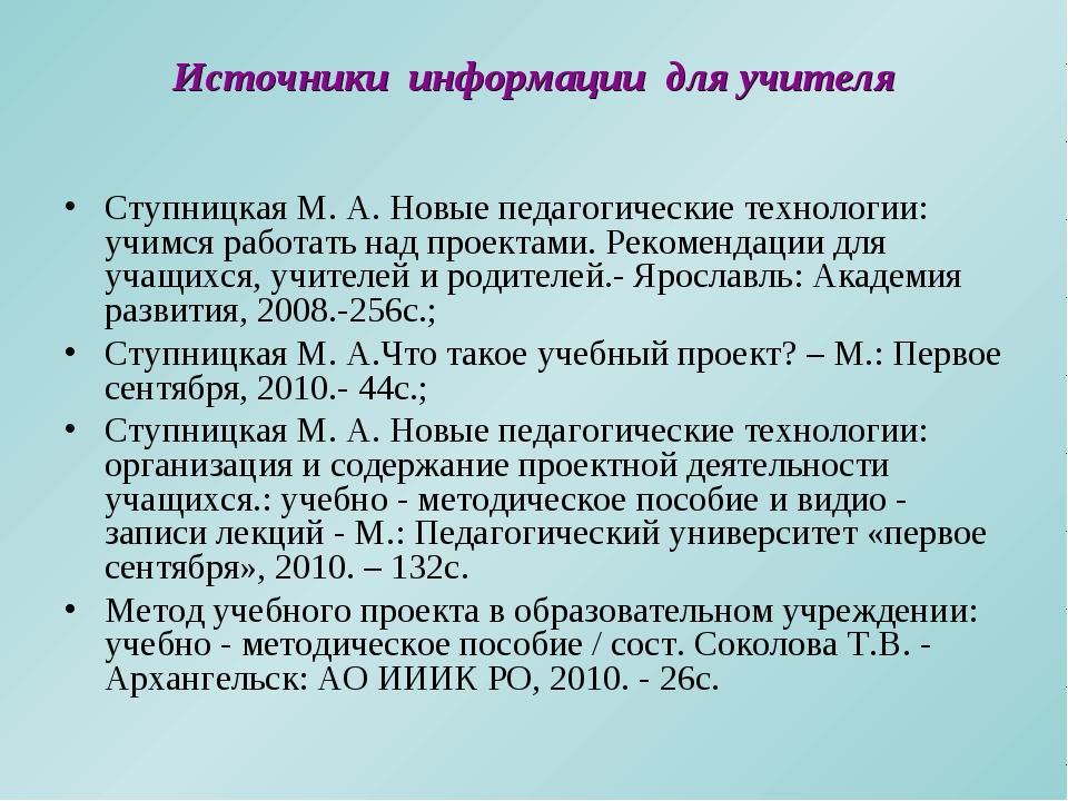 Источники информации для учителя Ступницкая М. А. Новые педагогические технол...