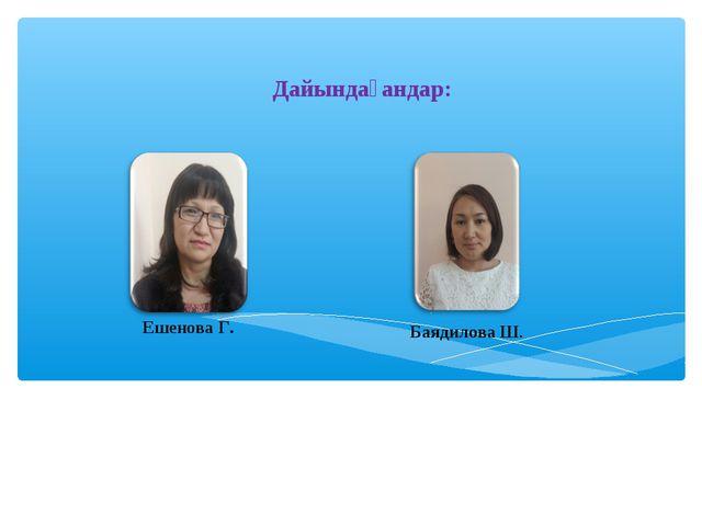 Дайындағандар: Баядилова Ш. Ешенова Г.