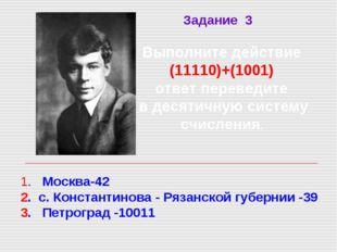Выполните действие (11110)+(1001) ответ переведите в десятичную систему счис