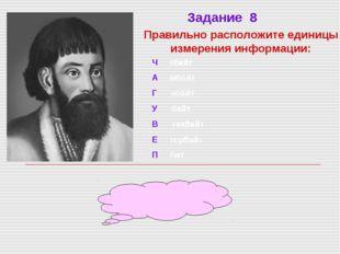 Правильно расположите единицы измерения информации: Задание 8 «Пугачев» Ч гба