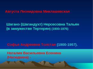 Софья Андреевна Толстая (1900-1957). Шаганэ (Шагандухт) Нерсесовна Тальян (в