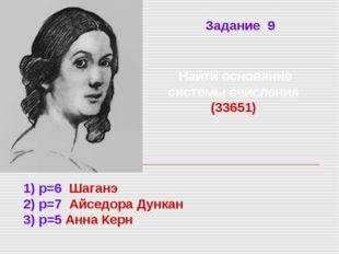 Найти основание системы счисления (33651) 1) p=6 Шаганэ 2) p=7 Айседора Дунк