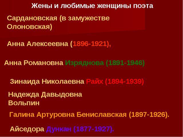 Жены и любимые женщины поэта Сардановская (в замужестве Олоновская) Анна Але...