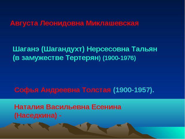 Софья Андреевна Толстая (1900-1957). Шаганэ (Шагандухт) Нерсесовна Тальян (в...