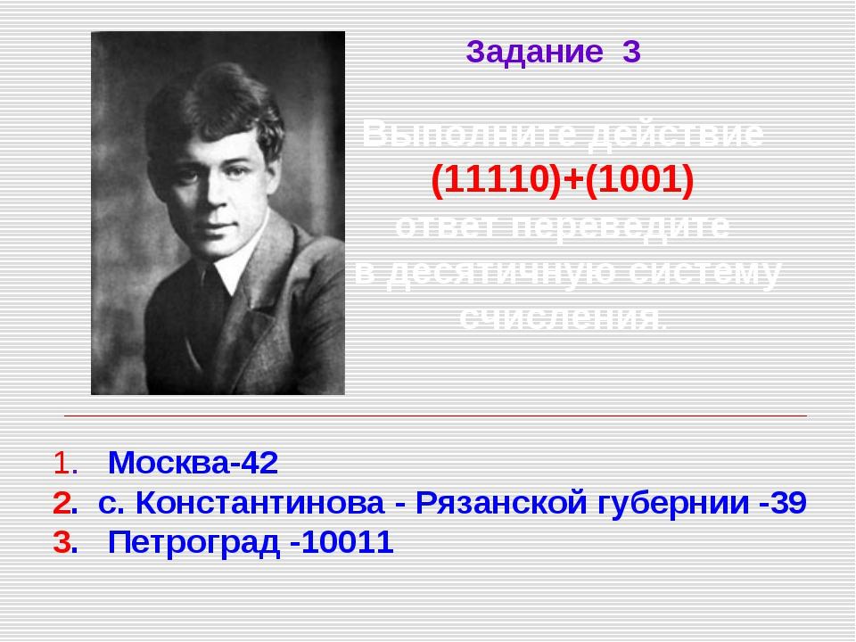 Выполните действие (11110)+(1001) ответ переведите в десятичную систему счис...